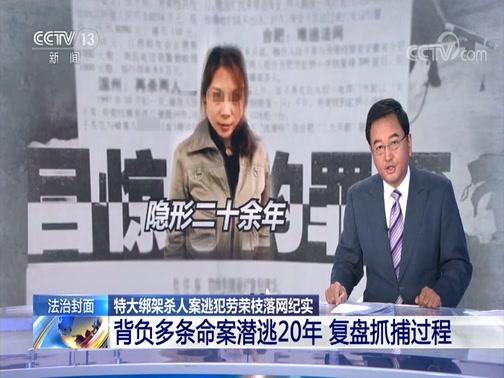 [法治在线]法治封面 特大绑架杀人案逃犯劳荣枝落网纪实