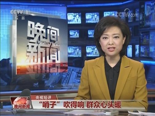 """[视频]【央视短评】""""哨子""""吹得响 群众心头暖"""
