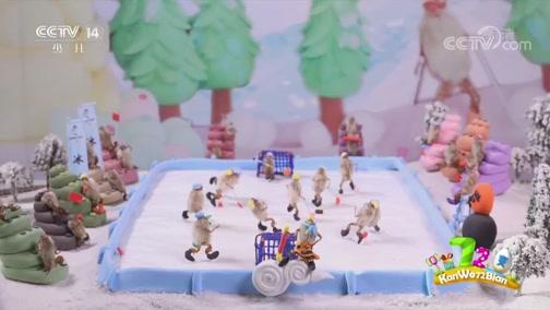 [看我72变]《冰雪毛猴》 表演:北京昌平崔村中心小学