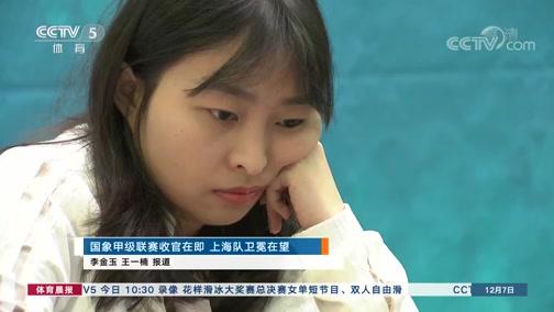 [棋牌]国象甲级联赛收官在即 上海队卫冕在望