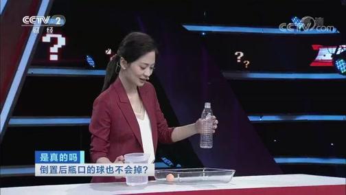 [是真的吗]倒置后瓶口的球也不会掉?