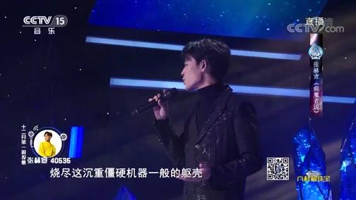 [全球中文音乐榜上榜]歌曲《疯魔者说》 演唱:张赫宣