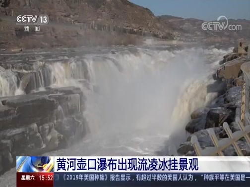 [新闻直播间]黄河壶口瀑布出现流凌冰挂景观