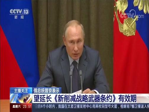 [24小时]俄总统普京表示 望延长《新削减战略武器条约》有效期