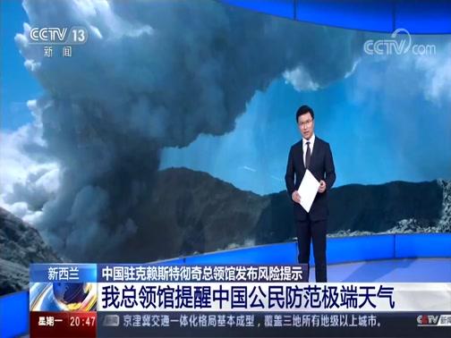 [东方时空]新西兰 中国驻克赖斯特彻奇总领馆发布风险提示 我总领馆提醒中国公民防范极端天气