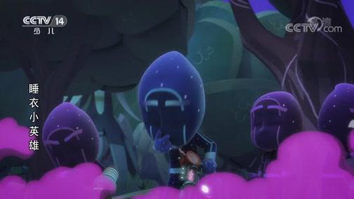《睡衣小英雄》 第102集 睡衣小英雄对抗坏人联盟