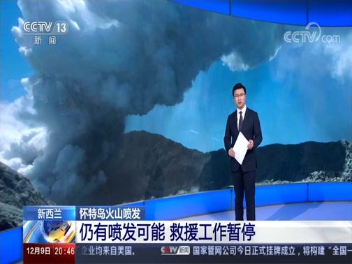 [东方时空]新西兰 怀特岛火山喷发 仍有喷发可能 救援工作暂停