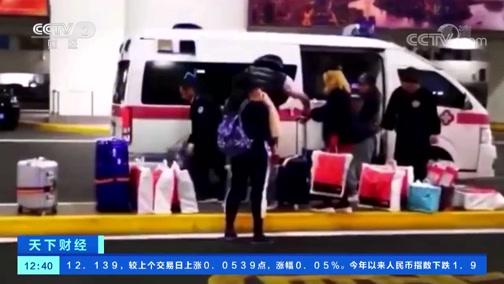[天下财经]上海机场集团回应救护车接机事件