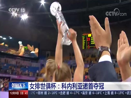 [朝闻天下]女排世俱杯:科内利亚诺首夺冠
