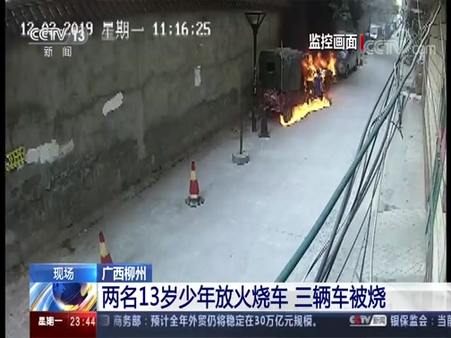 [24小时]广西柳州 两名13岁少年放火烧车 三辆车被烧