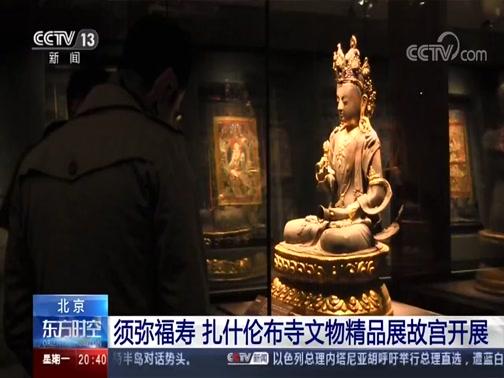 [东方时空]北京 须弥福寿 扎什伦布寺文物精品展故宫开展