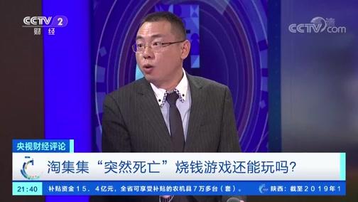"""《央视财经评论》 20191209 淘集集""""突然死亡"""" 烧钱游戏还能玩吗?"""