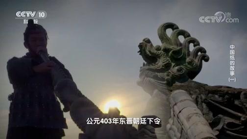 《探索·发现》 20191209 中国纸的故事(一) 发明·传播