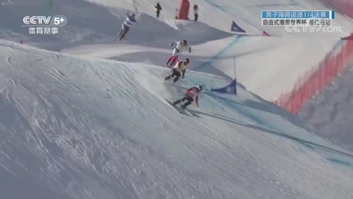 2019-20赛季自由式滑雪世界杯 法国葱仁谷站 障碍追逐 20191209