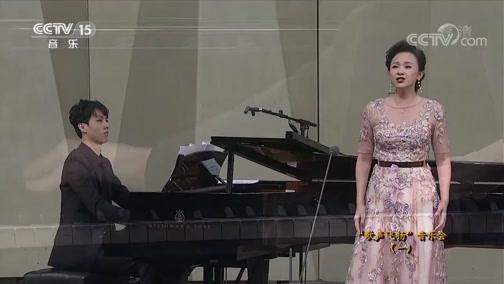 """《CCTV音乐厅》 20191209 """"歌声飞扬""""音乐会(一)"""