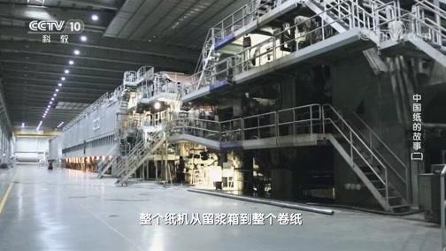 [探索·发现]自主制造世界规模最大的单一制浆造纸生产线