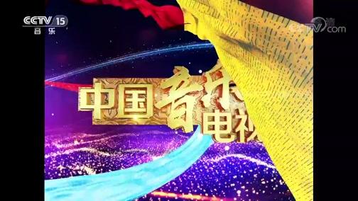 《中国音乐电视》 20191210