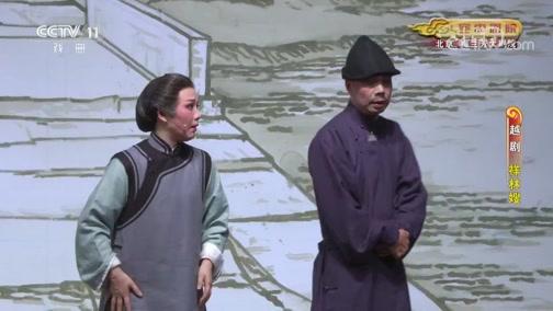 [CCTV空中剧院]越剧《祥林嫂》 第十一场