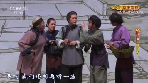[CCTV空中剧院]越剧《祥林嫂》 第九场