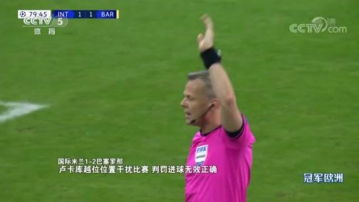 [冠军欧洲]观察家:孙葆洁解析争议判罚