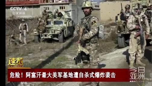 [今日亚洲]速览 危险!阿富汗最大美军基地遭自杀式爆炸袭击