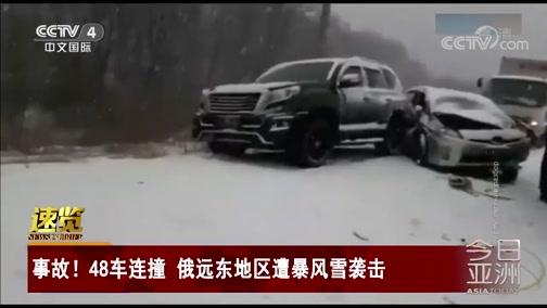 [今日亚洲]速览 事故!48车连撞 俄远东地区遭暴风雪袭击