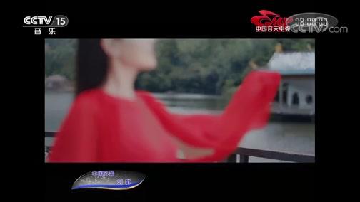 《中国音乐电视》 20191212