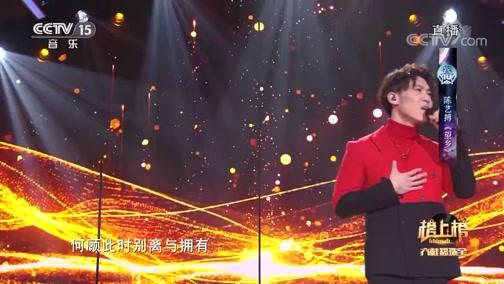 [全球中文音乐榜上榜]歌曲《望乡》 演唱:陈艺搏
