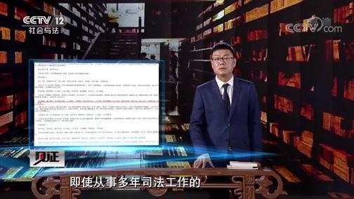 《见证》 20191213 寻找狄仁杰(三)