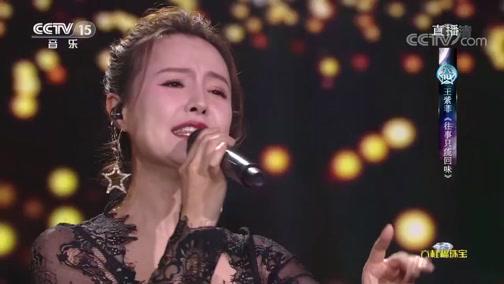 [全球中文音乐榜上榜]歌曲《往事只能回味》 演唱:王紫菲