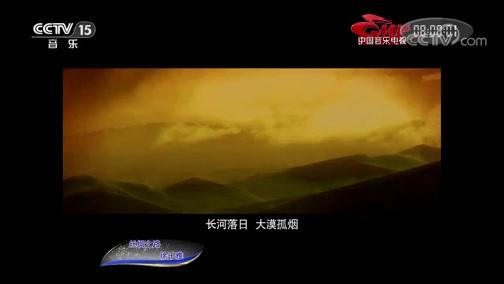 《中国音乐电视》 20191215