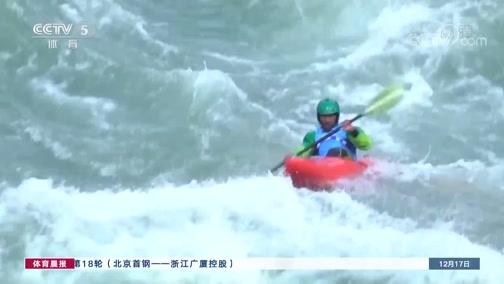 [皮划艇]皮划艇自然水域激流回旋世界杯开赛