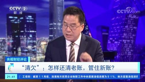 """《央视财经评论》 20191218 """"清欠"""":怎样还清老账,管住新账?"""