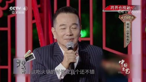 《中国文艺》 20191219 跨界也精彩