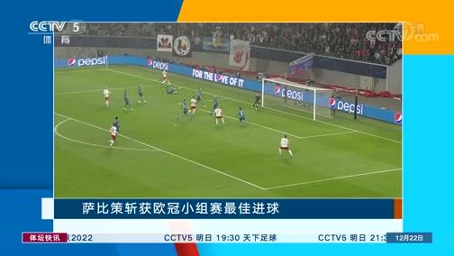 [欧冠]萨比策斩获欧冠小组赛最佳进球
