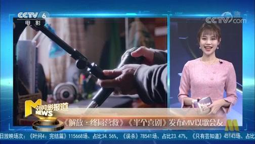 [中国电影报道]《解放·终局营救》《半个喜剧》发布MV以歌会友
