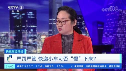"""《央视财经评论》 20191227 严罚严管 快递小车可否""""慢""""下来?"""