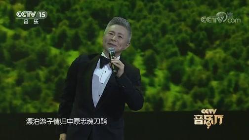 《CCTV音乐厅》 20191227 歌从草原来 内蒙古采风原创歌曲演唱会(上)
