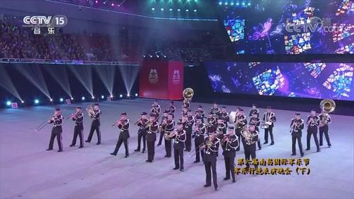 《CCTV音乐厅》 20191226 第六届南昌国际军乐节军乐行进表演晚会(下)