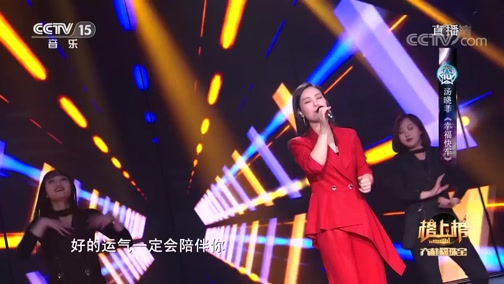 [全球中文音乐榜上榜]歌曲《幸福快车》 演唱:汤晓菲