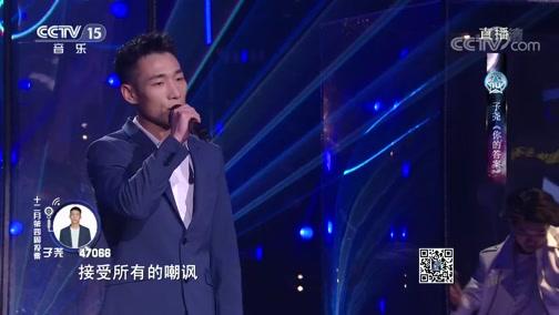 [全球中文音乐榜上榜]歌曲《你的答案》 演唱:子尧