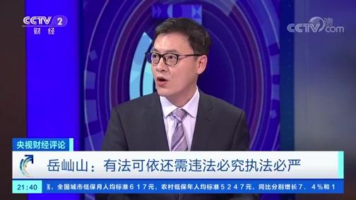 """《央视财经评论》 20191229 """"医闹""""入法 """"疗效""""几何?"""