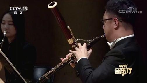 《CCTV音乐厅》 20191230 中国爱乐乐团室内乐音乐会