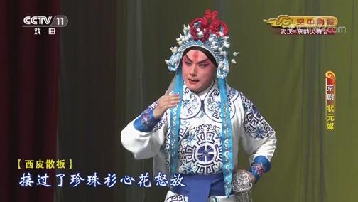 《CCTV空中剧院》 20200103 京剧《状元媒》 1/2
