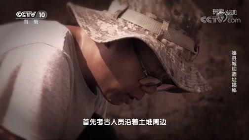 《探索·发现》 20200102 《2020考古探奇》 第一季 渠县城坝遗址揭秘