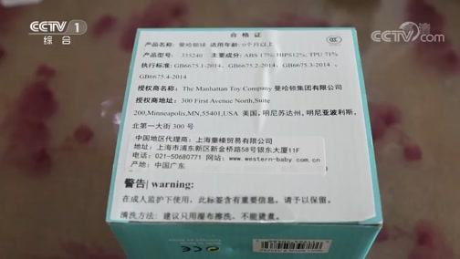《生活提示》 20200103 安全卫生的牙胶如何选?