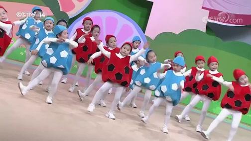 [小小智慧树]《足球运动员》 表演:北京市丰台区丰台第二幼儿园