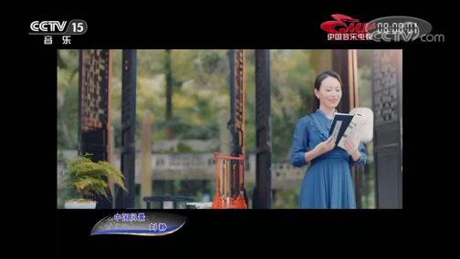 《中国音乐电视》 20200103