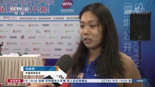[网球]深圳网球公开赛在龙岗网球中心开赛