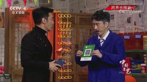 《中国文艺》 20200106 跨界也精彩